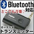 ロジテック ブルートゥース仕様のオーディオトランスミッター Bluetoothトランスミッター [LBT-AT100C2] ブルートゥース