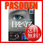 [免費送貨郵件] 三和 iPad 4 / 3 / 2 g 的藍色光切液晶保護膜液晶 IPAD4BC [液晶-IPAD4BC]
