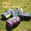 レジャーシート 固定用穴・小物収納完備、止め具(ペグ)・砂袋付き、厚手の大きいおしゃれなレジャーシート、運動会、レジャーマット、ピクニックシート、レジャーに最適な厚手なレジャーシート