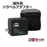 変換プラグ 2個セット 海外コンセント対応のマルチ変換プラグ USB2ポート付き 海外用コンセント変換アダプター PLUS U 【LG-OP002】100〜240V変圧器不要