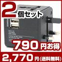 変換プラグ 2個セット 海外コンセント対応のマルチ変換プラグ USB2ポート付き 海外用コンセント変換アダプター PLUS U 【LG-OP002】100〜24...