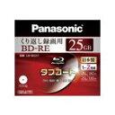パナソニック 録画用2倍速ブルーレイディスク 25GB 書換型 単品タイプ LM-BE25T [LM-BE25T]