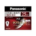 パナソニック 録画用2倍速ブルーレイディスク 25GB 書換型 5枚パック LM-BE25T5 [LM-BE25T5]