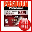 【送料無料】パナソニック 録画用2倍速ブルーレイディスク 25GB(書換型)20枚パック LM-BE25T20 [LM-BE25T20]