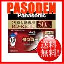 【送料無料】パナソニック 録画用2倍速ブルーレイディスク 片面2層50GB 書換型 10枚パック LM-BE50T10N [LM-BE50T10N]