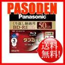 【送料無料】パナソニック 録画用2倍速ブルーレイディスク片面2層50GB(書換型) 3枚パック LM-BE50T3N [LM-BE50T3N]