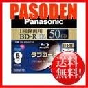 【送料無料】パナソニック 録画用4倍速ブルーレイディスク片面2層50GB(追記型)5枚パック LM-BR50LT5N [LM-BR50LT5N]