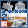 ☆2個セット☆ 有限会社Monos Polar ice(ポーラーアイス) 製氷器 ホワイト×ブラック (Monos) [MOPI-BP_2SET]
