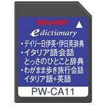 シャープ コンテンツカード(イタリア語辞書カード) [PW-CA11]