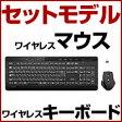【あす楽】ワイヤレスキーボード 2.4GHz ワイヤレスマウス付きワイヤレスキーボード ブラック [SKB-WL17SETBK]【無線キーボード】