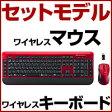 ワイヤレスキーボード サンワサプライ 2.4GHz ワイヤレスマウス付きワイヤレスキーボード レッド [SKB-WL18SETR] 【ワイヤレスキーボード・無線キーボード】