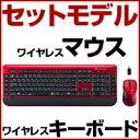 【即納】【送料無料】サンワサプライ 2.4GHz マウス付きワイヤレスキーボードレッド[SKB-WL18SETR] 【無線キーボード】