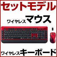 【あす楽】ワイヤレスキーボード サンワサプライ 2.4GHz ワイヤレスマウス付きワイヤレスキーボード レッド [SKB-WL18SETR] ・・・