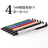 ロジック Synapseシリーズ スマホマルチボールペン 多機能ボールペン 4in1 スタイラスペン、ボールペン、スマホスタンド、液晶クリーナー [LG-SNP] スタイラス、タッチペン
