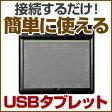 サンワサプライ USB接続のペンタブレット 1024段階筆圧・ドライバ不要 [TBL-01UBK] Window8
