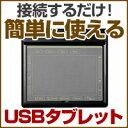 サンワサプライ USB接続のペンタブレット 1024段階筆圧・ドライバ不要 [TBL-01UBK] Window8|| タブレット ペンタブ イラスト メッセージカード USBペンタブレット USB接続ペンタブレットUSB ペンタブレット ペン先変換 1024段階筆圧 筆圧検知 年賀状