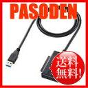 【あす楽】サンワサプライ IDE/SATA-USB3.0変換ケーブル USB-CVIDE5 [USB-CVIDE5]