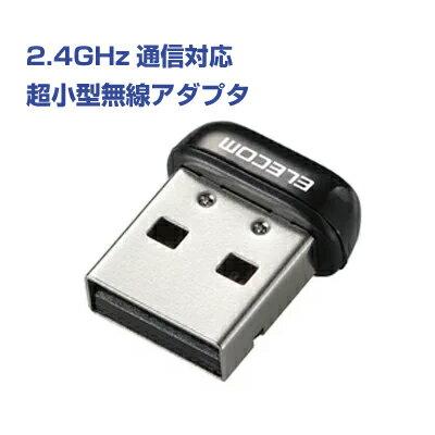 【メール便送料無料】エレコム 150Mbps USB無線超小型LANアダプタ ブラック WDC-150SU2MBK [WDC-150SU2MBK]|| ELECOM