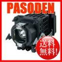 【即納】【代引・送料無料】SONY交換用ランプユニット [XL-2400]【プロジェクターランプ】