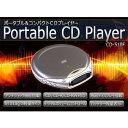 液晶ディスプレイ アンチショック(音飛び防止)機能 ポータブルCDプレーヤー シルバー CD-510F (ガンメタ調) 送料無料