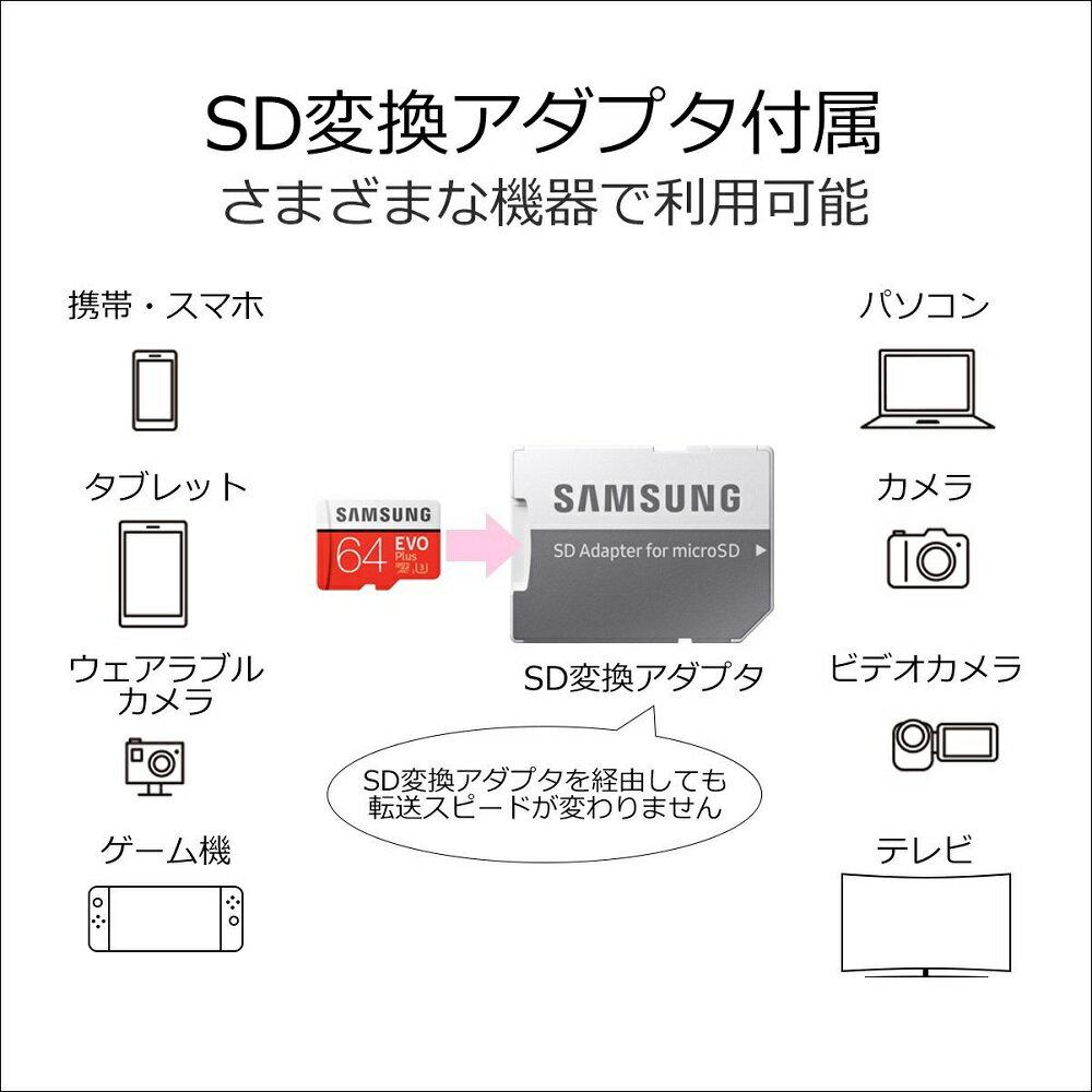Samsung microSDXCカード 64...の紹介画像2