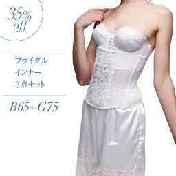 【日本製・高品質】ブライダルインナー 3点セット B-Gカップ セミロングブラジャー&ウエストニッパー&フレアパンツ ドレス用 ウェディング インナー ウェディングドレス下着 ウエディング セット wedding inner