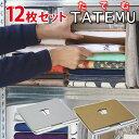 12枚セット TATEMU たてむ Tシャツ収納ボックス (...
