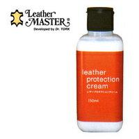 レザープロテクションクリーム 単品 150ML Leather Master(レザーマスター)【ポイント10倍】【7/3】【在庫有】