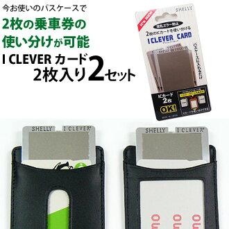 IKE rebar card ( put I CLEVER / regular/IC ticket )