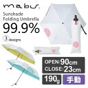 mabu Folding Umbrella−99.9%− 晴...