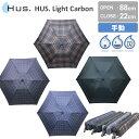 HUS.Light Carbon(HUS. 2016FW Light Carbon 折り畳み傘(ハス carbon slim ペンケース型傘ケース 晴雨兼用 ハイマウント ライトカーボン 軽量 ユニセックス)【送料無料 ポイント5倍 在庫有り】【あす楽】【9月12迄】