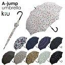 kiu A−jump umbrella ジャンプ傘(晴雨兼用 キウ UVカット 長傘 ワンタッチ w