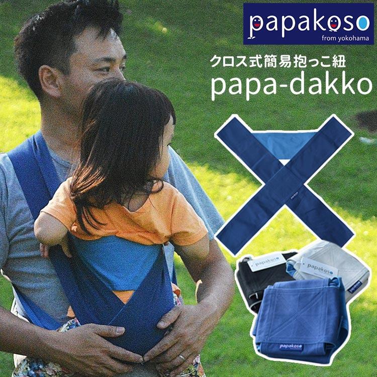 papakosopapadakkoパパダッコパパ用抱っこ紐(パパコソpapakosofromyoko