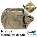 スクラバ タクティカル ウォッシュ バッグ (Scrubba Tactical Wash bag ノマディックス)【送料無料 ポイント5倍 在庫有り】【1月16迄】【あす楽】