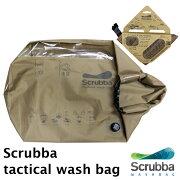 スクラバ タクティカル ウォッシュ バッグ (Scrubba Tactical Wash bag ノマディックス)【送料無料 ポイント5倍 在庫有り】【1月31迄】【あす楽】