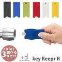 【メール便送料無料】+d Key Keeper R 選べる3...