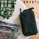 トラベル・ポーチ バイ グラヴェル travel pouch by GRAVEL(HNDA)【送料無料 在庫有り】【あす楽】