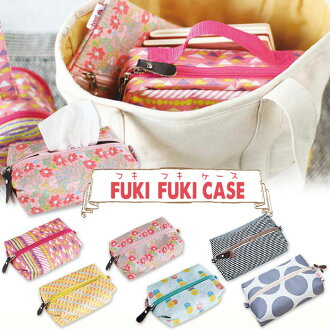 FUKI FUKI CASE フキフキ case ( wipes wipes case ) fs3gm