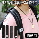 JFT 反重力肩パッド 2,0...