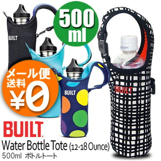 BUILT NY 500ml one bottle bag Tote ( Bild /water tote/12-18/BLK/CGD/SCB/SDT ) fs3gm