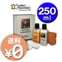 【只今割引中 あす楽 送料無料 在庫有り】オレオーザキット 250ml  Leather Master(レザーマスター) 02P01Oct16