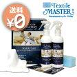 【あす楽 送料無料 在庫有り】テキスタイルケアキット  Textile Master(テキスタイルマスター)