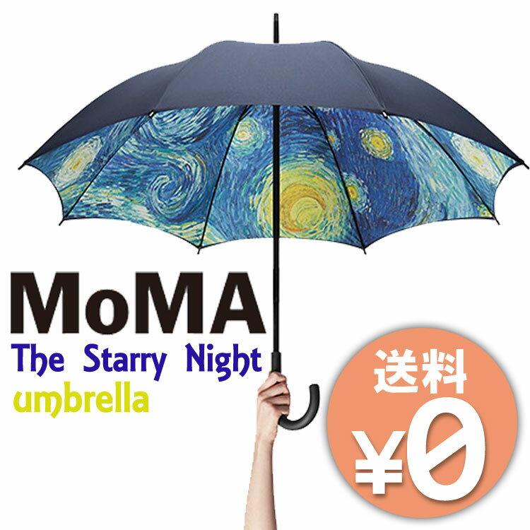 MoMA スターリーナイトアンブレラ (モマ 傘 かさ カサ アンブレラ ゴッホ 雨傘 The Starry Night ゴッホ 男女兼用 人気)【送料無料 ポイント5倍 在庫有り】【】【6月12迄】 いつでも満天の星空が楽しめます。【正規販売店】