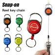 【メール便送料無料/在庫有り】Snap−on Oval/Reelkey chain リールキー(snap−on/Reelkey chain/キーフック/キーチェーン/リールキーホルダー/) 05P18Jun16