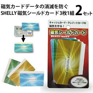 シールド キャッシュカード クレジットカード