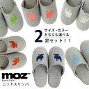 MOZ エルク ニットスリッパ 2015 M・Lサイズ(22.5〜26.5cm)サイズもカラーも選べる2足セット(レディス メンズ モズ エルク ルームシューズ...