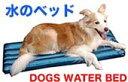 DOGS 犬の ウォーターベッド S ( 介護 床ずれ 体圧...