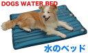 DOGS ウォーターベッド 2L ( 介護 床ずれ 体圧分散...