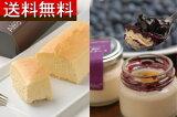 【】ダブルチーズケーキベイクドチーズケーキとレアチーズケーキ食べ比べセット