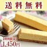 ----【】 120Mの超大行列★ 「幻の牛乳」スティックレアチーズケーキ ----- ◆◆『まとめ買いでお得なプレゼント付き』◆◆ 超お得っ! 濃厚ミルクたっぷりなめらか レアチーズケーキ